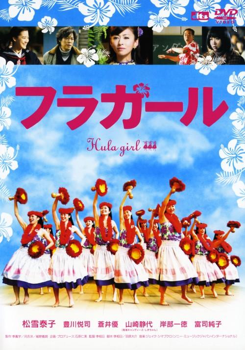 【中古】フラガール 【DVD】/松雪泰子