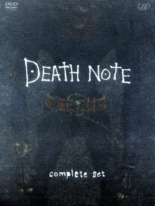 【中古】DEATH NOTE complete set 【DVD】/藤原竜也