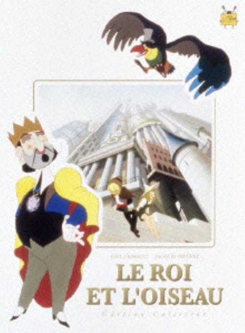 【中古】初限)王と鳥 エディシオン・コレクトール 【DVD】/ジャン・マルタン