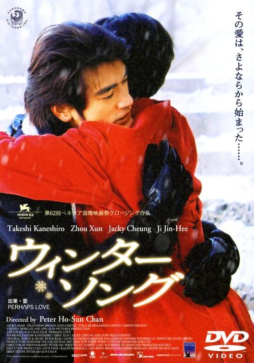 【中古】ウィンター・ソング 【DVD】/金城武