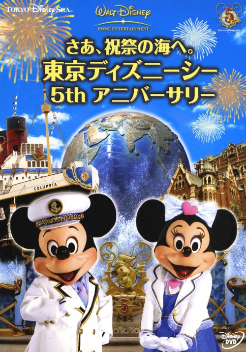 【中古】さあ、祝祭の海へ。東京ディズニーシー5thアニバーサリー 【DVD】