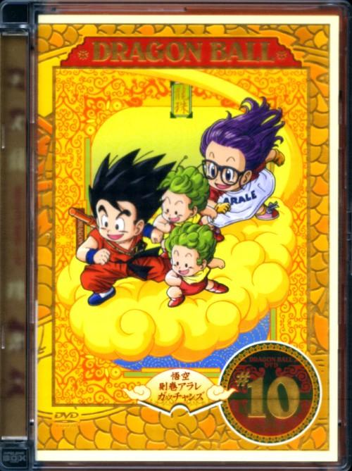 【中古】10.ドラゴンボール 【DVD】/野沢雅子