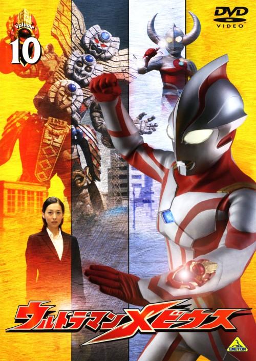 【中古】10.ウルトラマンメビウス 【DVD】/五十嵐隼士