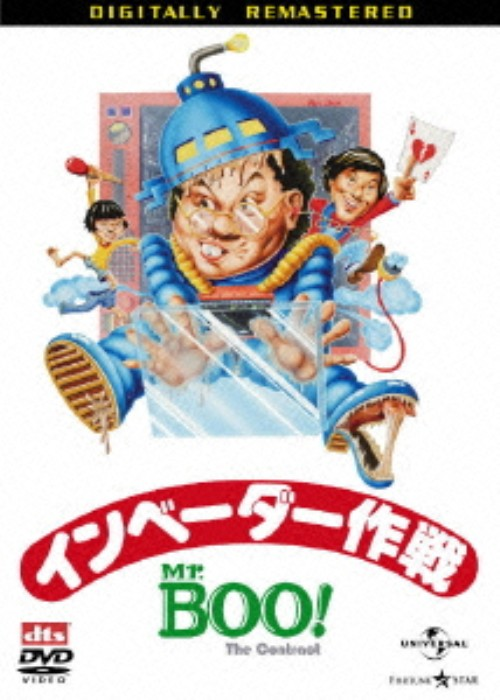 【中古】Mr.BOO! インベーダー作戦 デジタル・リマスター版 【DVD】/マイケル・ホイ