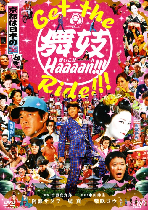 【中古】GET THE 舞妓Haaaan!!! RIDE!!! 【DVD】