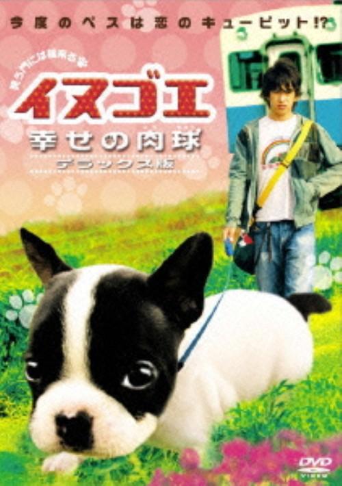【中古】イヌゴエ 幸せの肉球 DX版 【DVD】/阿部力