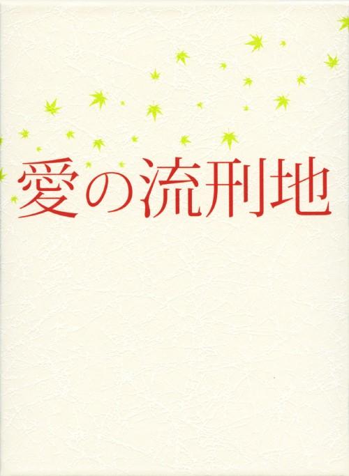 【中古】愛の流刑地 (劇場版) 【DVD】/豊川悦司