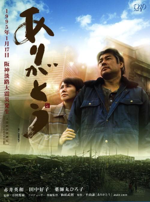 【中古】ありがとう 1995年1月17日 阪神淡路大震… 【DVD】/赤井英和
