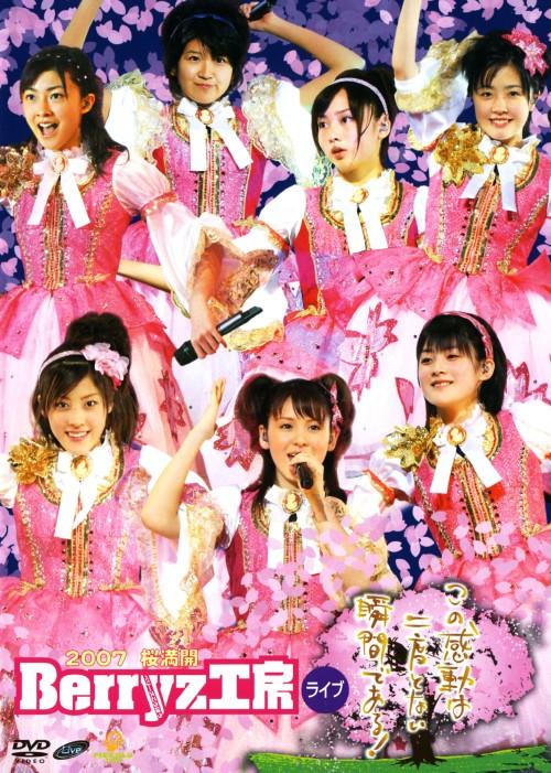 【中古】2007桜満開Berryz工房ライブこの感動は二度… 【DVD】/Berryz工房