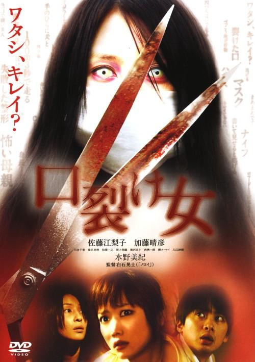 【中古】口裂け女 (2006) 【DVD】/佐藤江梨子