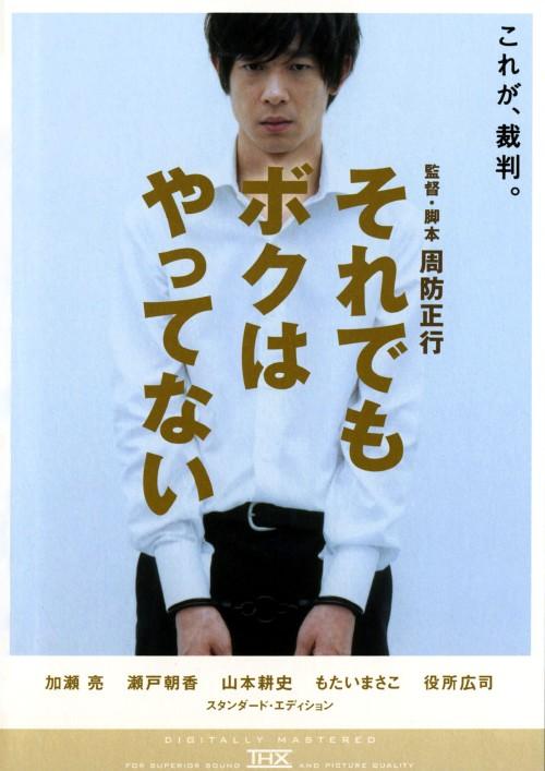 【中古】それでもボクはやってない 【DVD】/加瀬亮