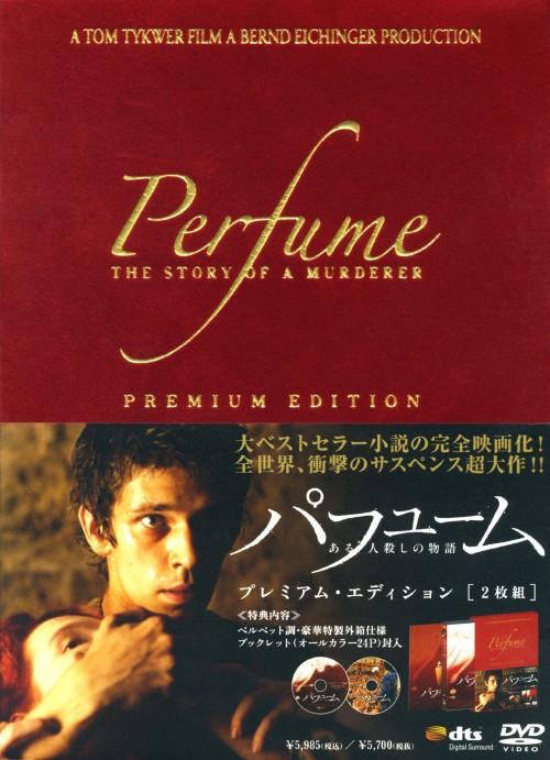 【中古】パフューム ある人殺しの物語 プレミアム・ED 【DVD】/ベン・ウィショー