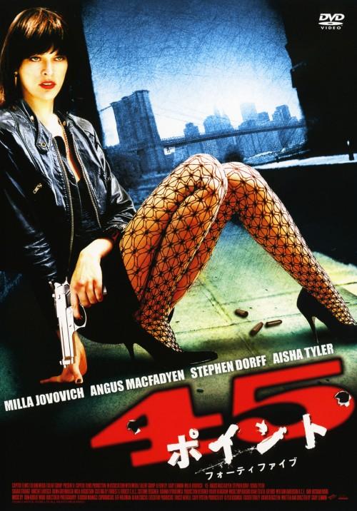 【中古】ポイント45 【DVD】/ミラ・ジョヴォヴィッチ