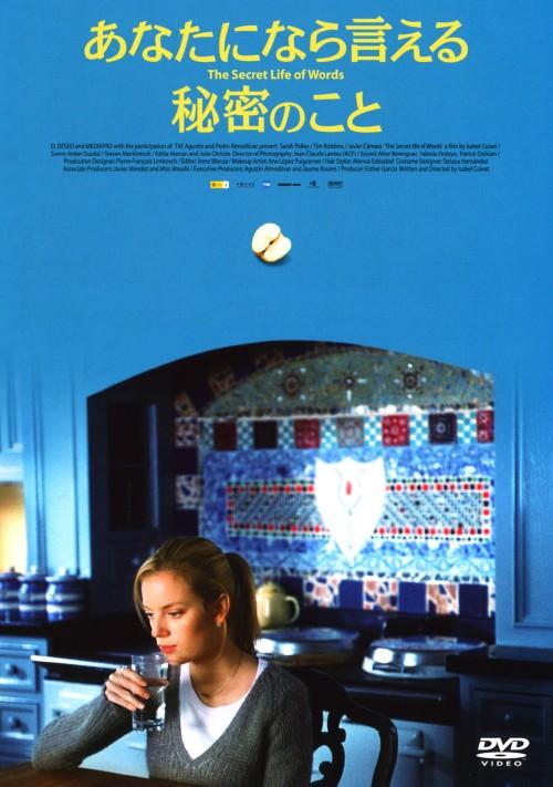【中古】あなたになら言える秘密のこと 【DVD】/サラ・ポーリー