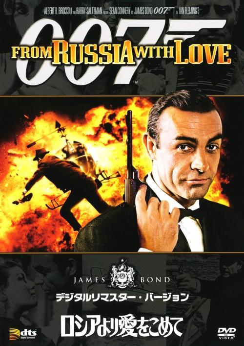 【中古】007 ロシアより愛をこめて デジタルリマスター・ver. 【DVD】/ショーン・コネリー