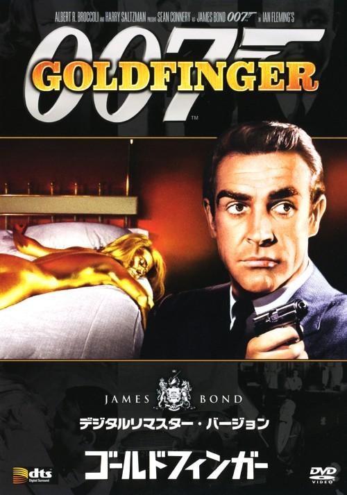 【中古】007 ゴールドフィンガー デジタルリマスター・ver. 【DVD】/ショーン・コネリー