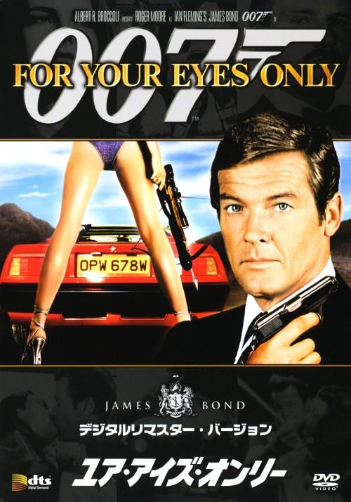 【中古】007 ユア・アイズ・オンリー デジタルリマスター・Ver. 【DVD】/ロジャー・ムーア