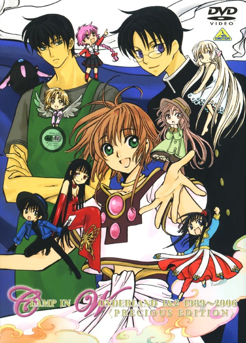 【中古】1-2. CLAMP IN WONDERLAND 1989-2006 BOX 【DVD】