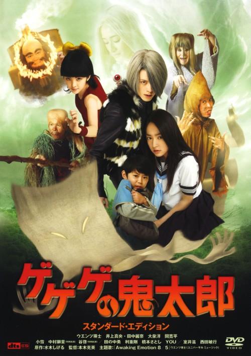 【中古】ゲゲゲの鬼太郎 (劇場版) 【DVD】/ウエンツ瑛士