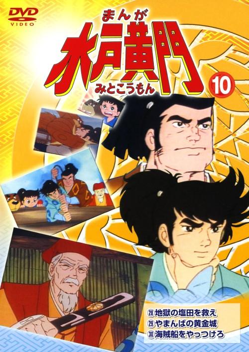 【中古】10.まんが 水戸黄門 【DVD】/杉田俊也
