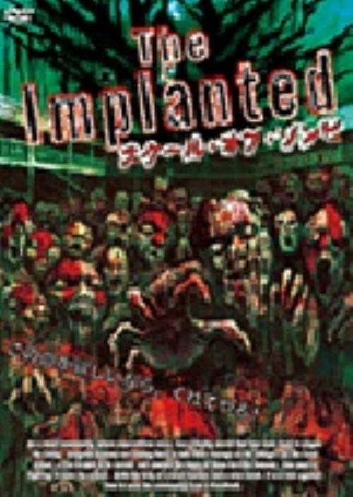 【中古】The Implanted スクール・オブ・ゾンビ 【DVD】