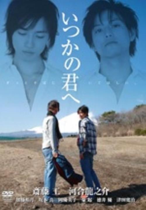 【中古】いつかの君へ ずっとそばにいてほしい 【DVD】/斎藤工