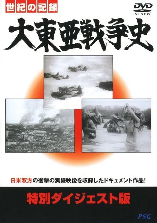 【中古】大東亜戦争史特別ダイジェスト版 【DVD】/橋沢進一