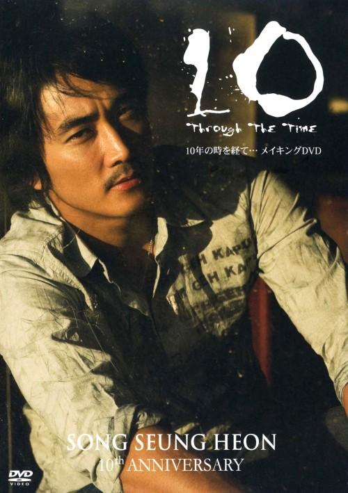 【中古】10through the time10年の時を経て…メイキング 【DVD】/ソン・スンホン