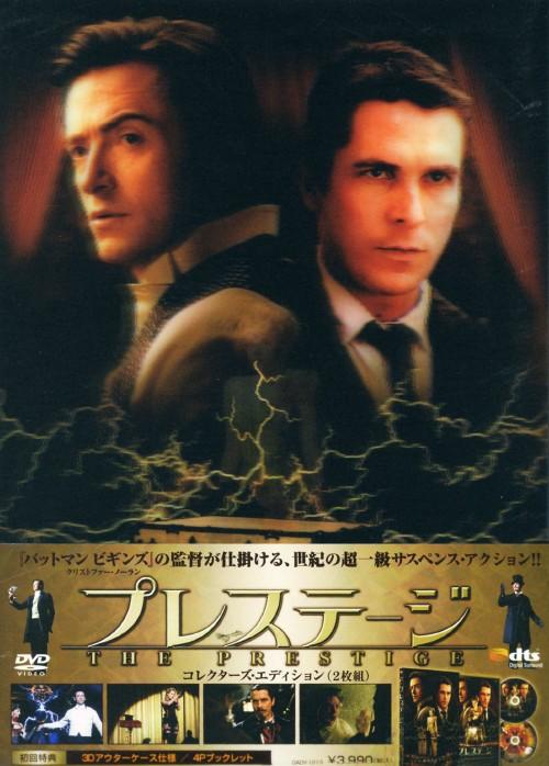 【中古】プレステージ (2006) コレクターズ・ED 【DVD】/ヒュー・ジャックマン