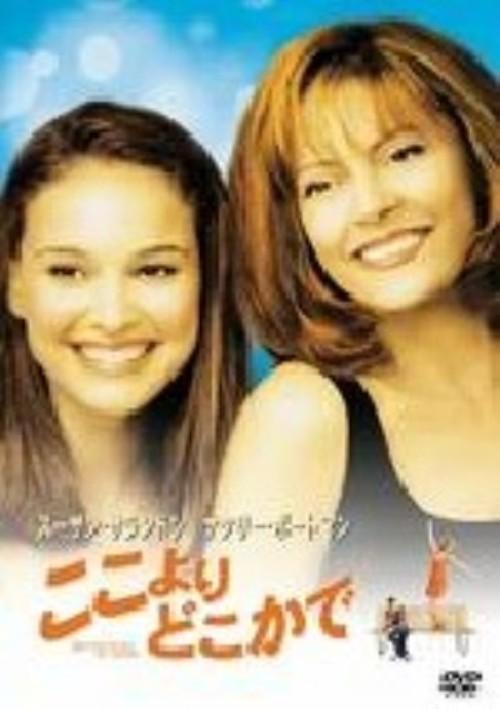 【中古】ここよりどこかで 【DVD】/スーザン・サランドン