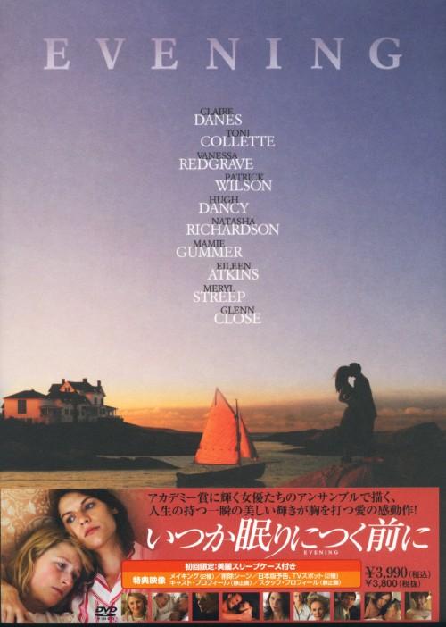 【中古】いつか眠りにつく前に 【DVD】/クレア・デインズ