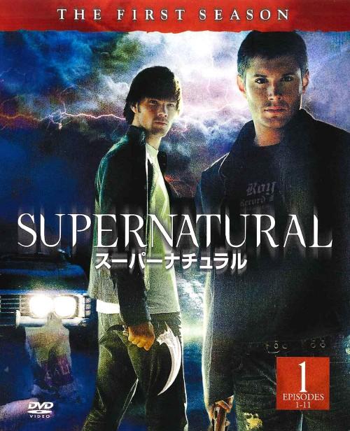 【中古】TV2】期限)1.スーパーナチュラル 1stセット 【DVD】/ジャレッド・パダレッキ
