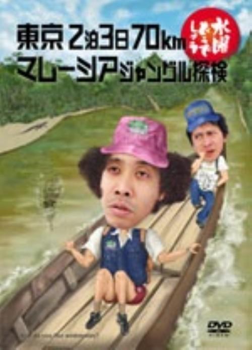 【中古】10.水曜どうでしょう 東京2泊3日70km/マ… 【DVD】/大泉洋