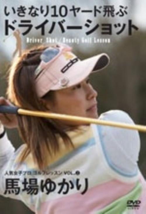 【中古】2.人気女子プロゴルフレッスン 馬場ゆかり 【DVD】/馬場ゆかり