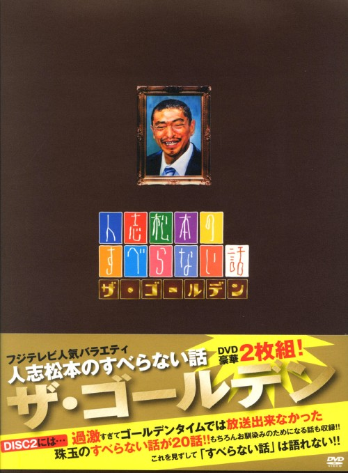 【中古】人志松本のすべらない話 ザ・ゴールデン 【DVD】/松本人志