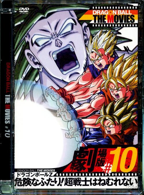 【中古】10.ドラゴンボールZ(劇)危険なふたり!超戦士… 【DVD】/野沢雅子