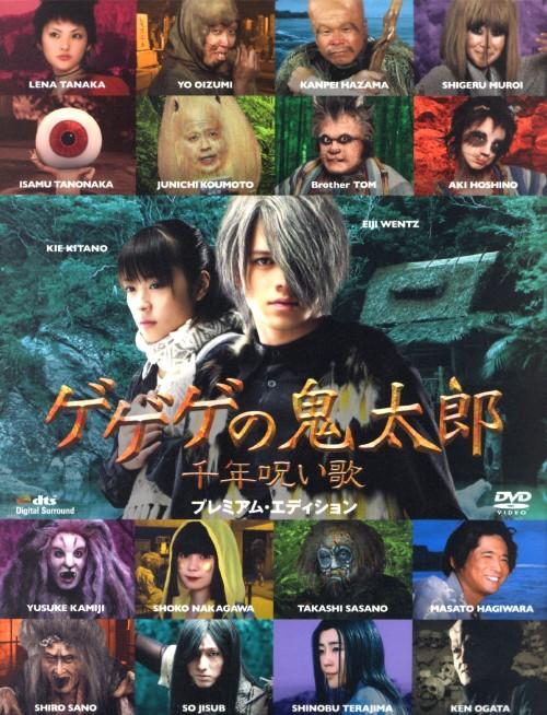 【中古】ゲゲゲの鬼太郎 千年呪い歌 プレミアム・ED 【DVD】/ウエンツ瑛士