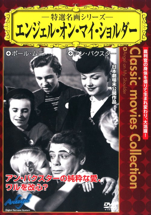【中古】エンジェル・オン・マイ・ショルダー 【DVD】/ポール・ムニ