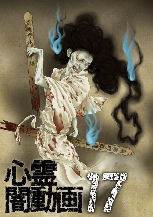 【中古】17.心霊闇動画 【DVD】