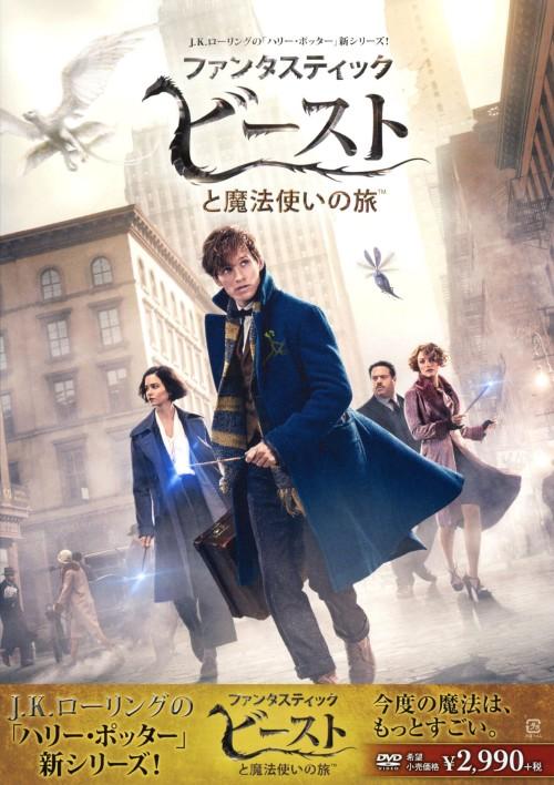 【中古】ファンタスティック・ビーストと魔法使いの旅 【DVD】/エディ・レッドメイン