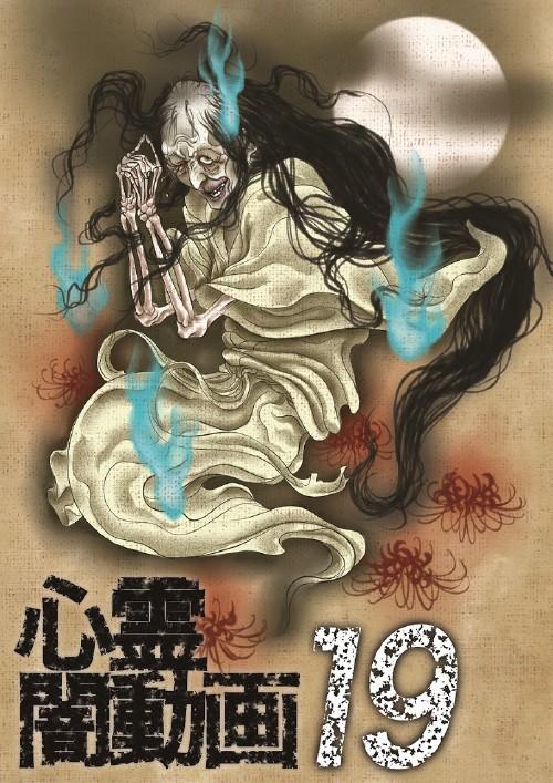 【中古】19.心霊闇動画 【DVD】