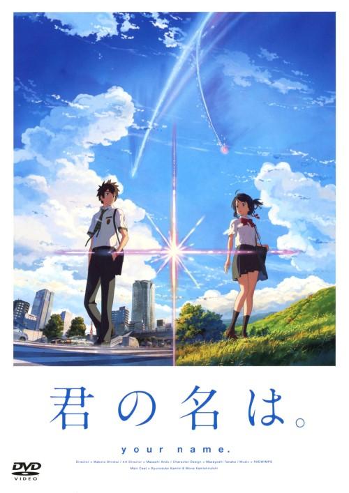 【中古】君の名は。 スタンダード・ED 【DVD】/神木隆之介