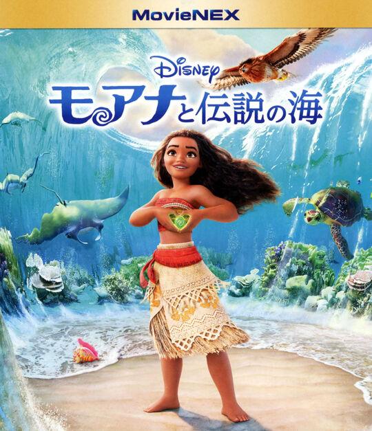 【中古】モアナと伝説の海 MovieNEX 【ブルーレイ】/アウリィ・カルバーリョ
