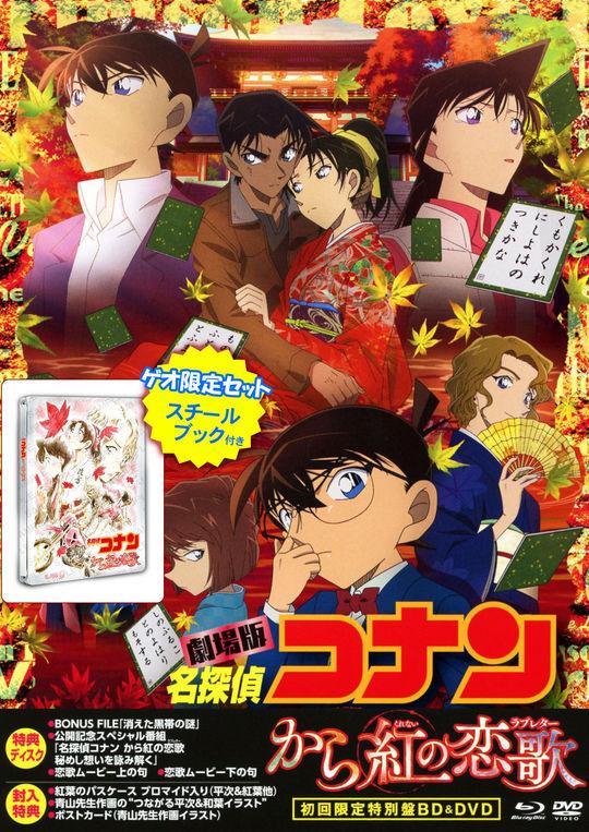【新品】ゲオ限)名探偵コナン から紅の恋歌+スチールブック 【ブルーレイ】/高山みなみ