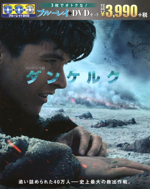 【中古】ダンケルク (2017) ブルーレイ&DVDセット 【ブルーレイ】/フィオン・ホワイトヘッド
