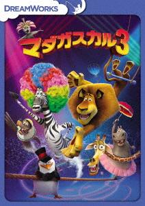 【新品】廉価】3.マダガスカル 【DVD】/ベン・スティラー