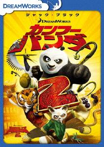 【新品】廉価】2.カンフー・パンダ 【DVD】/ジャック・ブラック