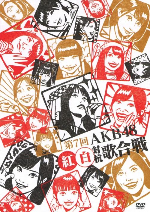 【中古】7.AKB48 紅白対抗歌合戦 【DVD】/AKB48