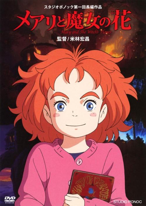 【中古】メアリと魔女の花 【DVD】/杉咲花
