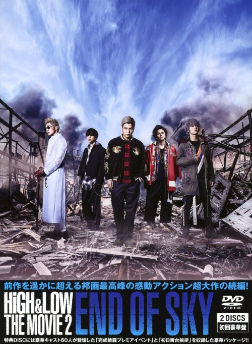【中古】HiGH&LOW THE MOVIE2/END OF …豪華版 【DVD】/岩田剛典